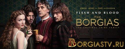 Сериал Борджиа 1,2,3 сезон смотреть онлайн - Serialu tv